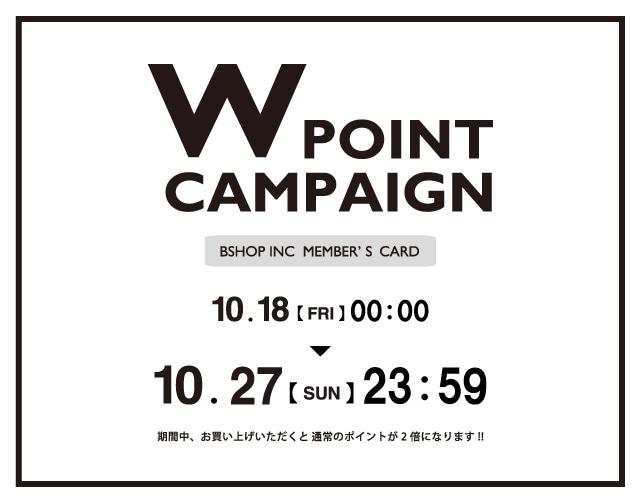 W/POINT キャンペーン